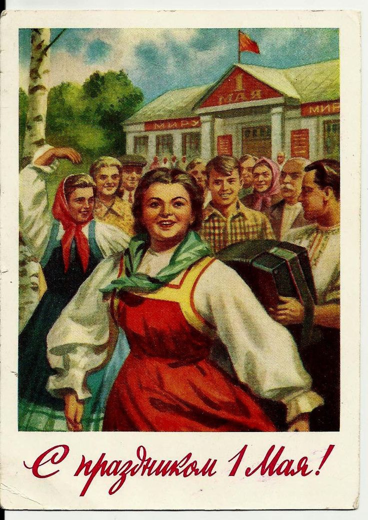 May 1st - Spring and Labor Day - Vintage Postcard Russian print 1958 unused by LucyMarket on Etsy