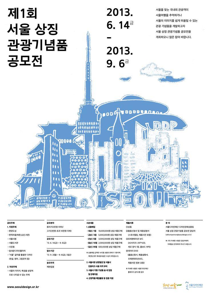 서울시관광기념품공모전_포스터