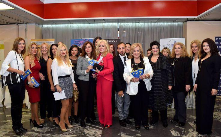 """Εκδήλωση """"ActiveWoman"""" στο ξενοδοχείο ΑΣΤΗΡ Πάτρας με καλεσμένη την κυρία Ρία Πρίνου http://www.drprinou.gr"""