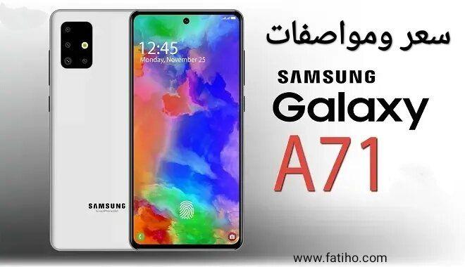 سعر ومواصفات سامسونج Samsung Galaxy A71 In 2021 Galaxy Samsung Galaxy Samsung