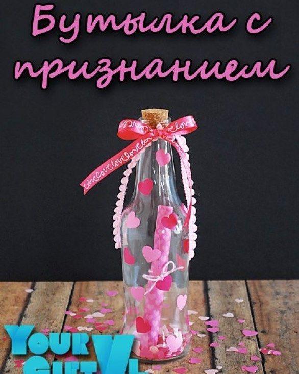 Бутылка с признанием  в любви\пожеланием для вашей половинки на День святого Валентина! Цена: 400р.  #Vladivostok #ValentineDay #Gift #YourGift #YourGift_VL #Владивосток #Подарки #14Февраля #14February by yourgift_vlk