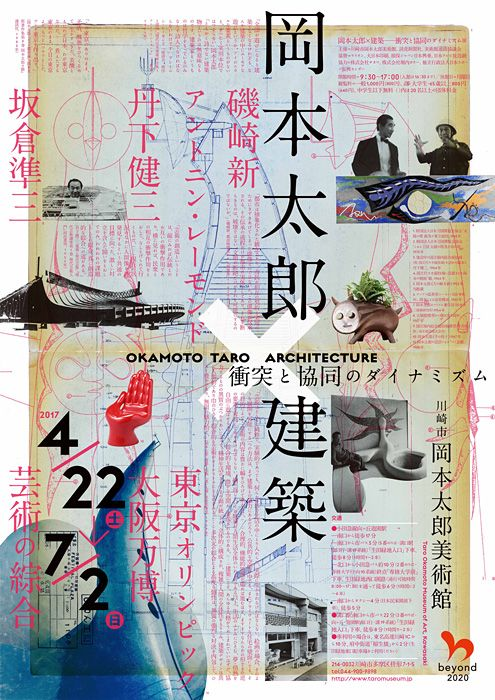 "Poster for the exhibition ""Taro Okamoto × Architecture"", showcasing the work of Okamoto Taro for Expo '70 in Tokyo and his contributions to the avant-garde movement."