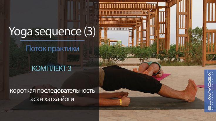 Yoga sequence [3]   Короткая последовательность асан [3]   Видео по йоге...