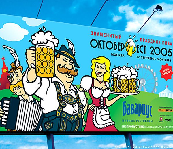 Билборды  «Bavarius»