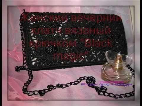 """Женский вечерний клатч вязаный крючком """"Black magic"""", сумка , Female eve..."""