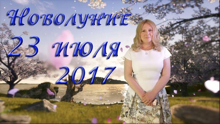 Новолуние 23 июля 2017