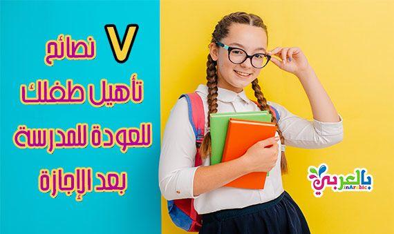 7 نصائح تأهيل طفلك للعودة للمدرسة بعد الإجازة Bic