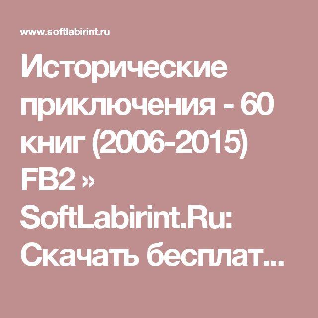 Исторические приключения - 60 книг (2006-2015) FB2 » SoftLabirint.Ru: Скачать бесплатно и без регистрации - Самые Популярные Новости Интернета
