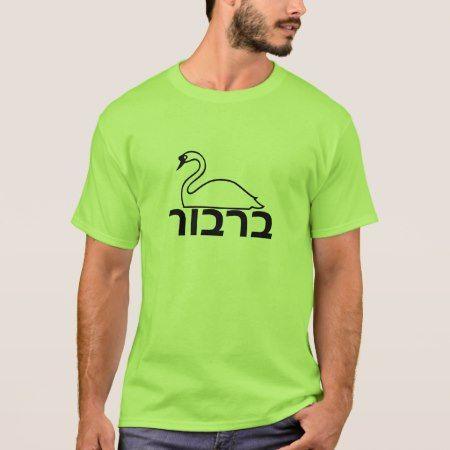 ברבור -  Swan in Hebrew T-Shirt - tap, personalize, buy right now!