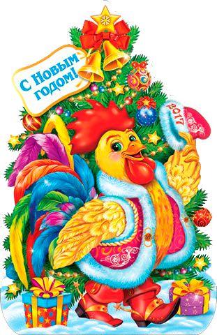 Днем, петушок на новый год открытка