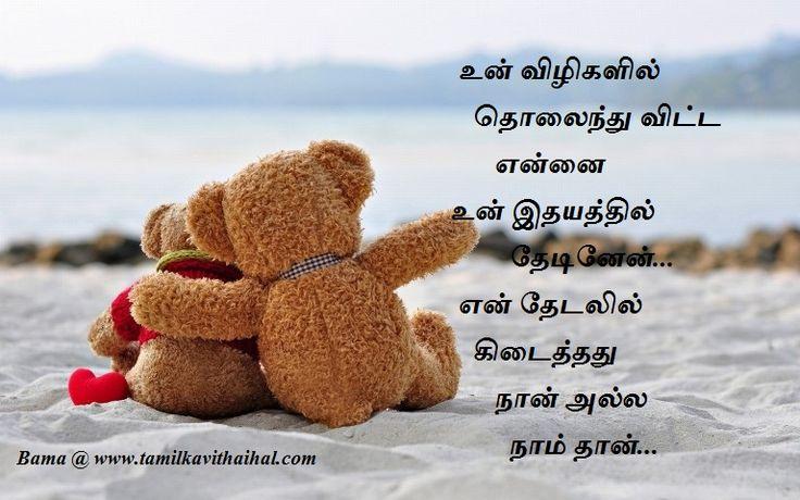 kavithaigal tamil life love poems vizhi idhayam naam tholainthu viten meera kavithai images download for facebook whatsapp