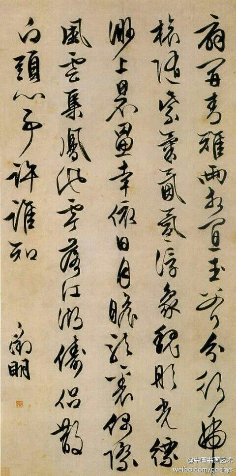 Best chinese calligraphy images on pinterest paint