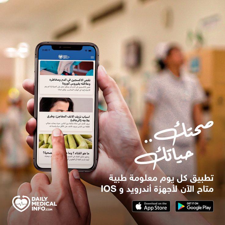 يق كل يوم معلومة طبية In 2021 Mobile App Download App App