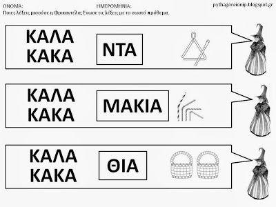 ΦΡΙΚΑΝΤΕΛΑ - ΦΥΛΛΑ ΕΡΓΑΣΙΑΣ 1