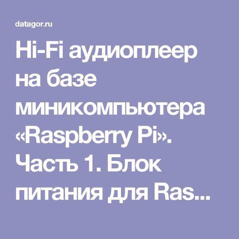 Hi-Fi аудиоплеер на базе миникомпьютера «Raspberry Pi». Часть 1. Блок питания для Raspberry Pi (5V, 2A) » Журнал практической электроники Датагор (Datagor Practical Electronics Magazine)