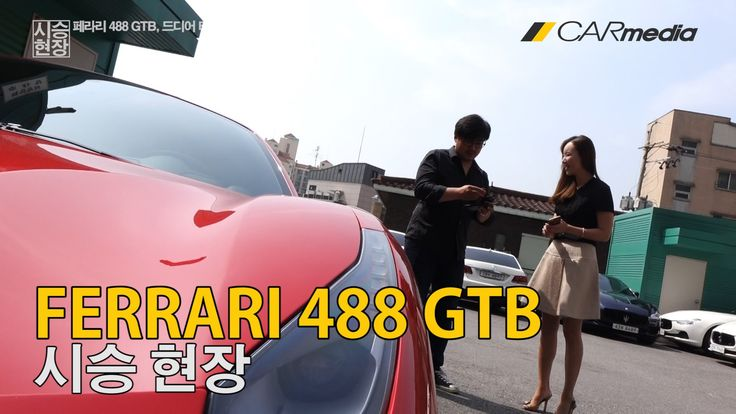 페라리 488 GTB 시승 영상 Ferrari 488 GTB 동영상 보기 >> http://iee.kr/2016/07/05/%ec%b9%b4%eb%af%b8%eb%94%94%ec%96%b4-%ed%8e%98%eb%9d%bc%eb%a6%ac-488-gtb-%ec%8b%9c%ec%8a%b9-%ec%98%81%ec%83%81-ferrari-488-gtb/