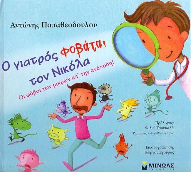 Κερδίστε το παιδικό βιβλίο «Ο γιατρός φοβάται τον Νικόλα» από τις εκδόσεις Μίνωας