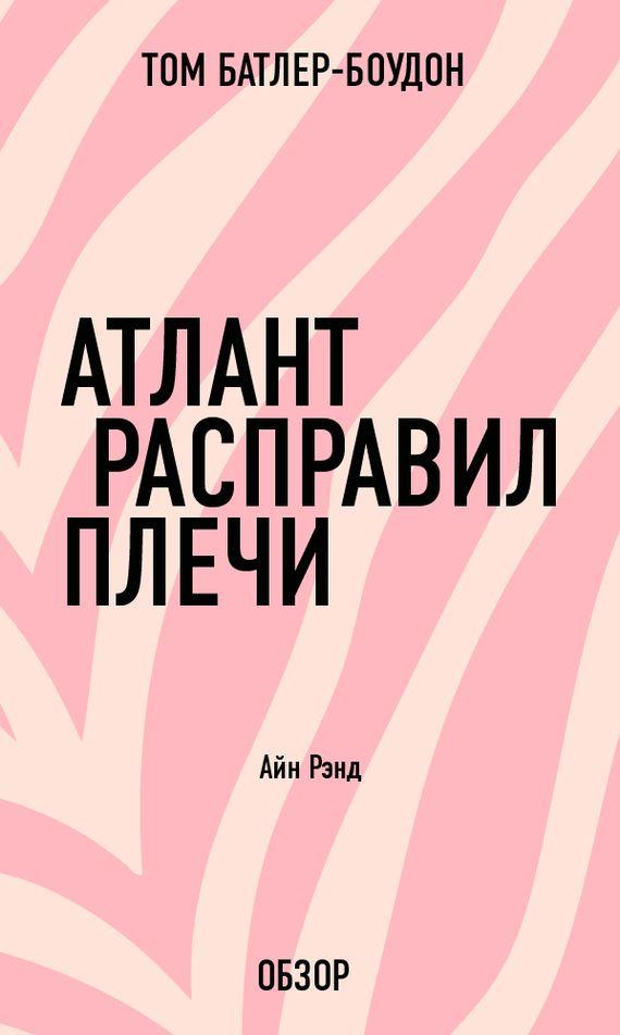 Атлант расправил плечи. Айн Рэнд (обзор) #чтение, #детскиекниги, #любовныйроман, #юмор, #компьютеры, #приключения