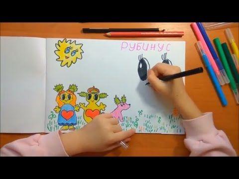4.  Рубинус.  Сказки на ночь от Маши и Юли! Чуча из Листополии - YouTube