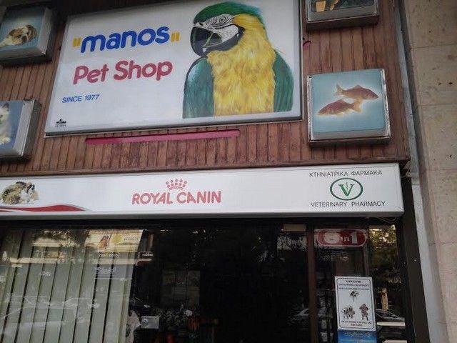 Ο Πέτρος ο παπαγάλος και το Manos Pet Shop