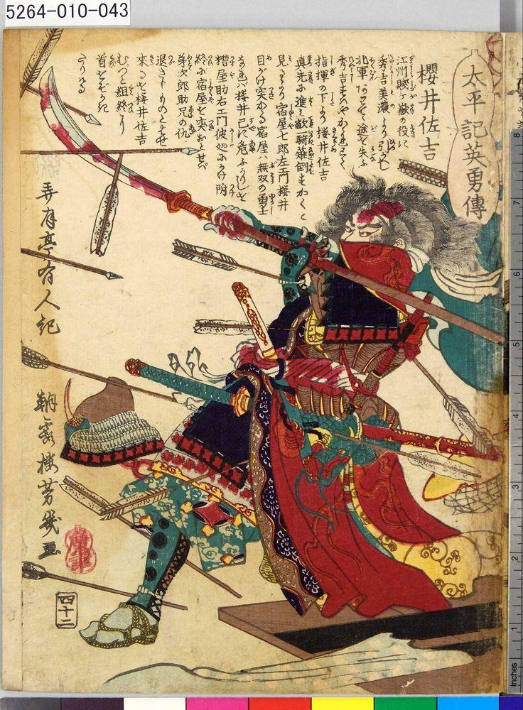 Artist: Ochiai Yoshiiku  Title:「太平記英勇伝」 「四十二」「桜井佐吉」  Date:1867