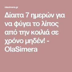 Δίαιτα 7 ημερών για να φύγει το λίπος από την κοιλιά σε χρόνο μηδέν! - OlaSimera