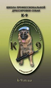 """Школа профессиональной дрессировки собак """"К-9"""" в городе Черкассы проводит подготовку по курсам:   -общая дрессировка;   -защитная собака;   -собака-компаньен;   -IPO, Sсhutzhund;   -собаки специального назначения (поиск наркотиков, взрывчатки);   -собаки-ищейки;   -собаки-терапевты."""