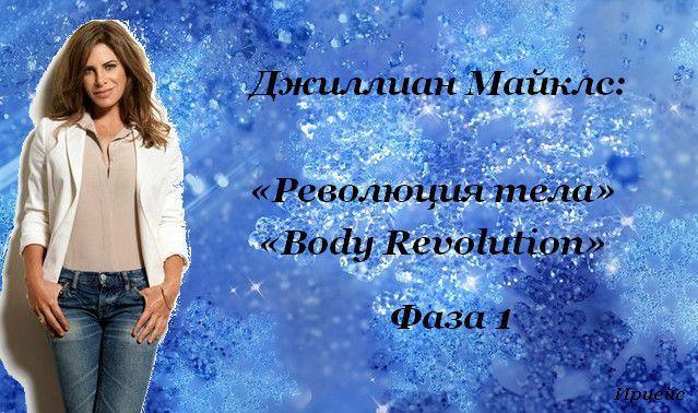 Джиллиан Майклс: «Революция тела» («Body Revolution») — Фаза 1. Обсуждение на LiveInternet - Российский Сервис Онлайн-Дневников