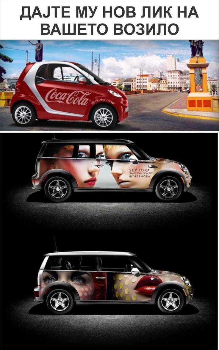 Branding cars http://marketkonekt.com/en/lepenje-na-vozila-kombinja-kamioni-?productid=HK5