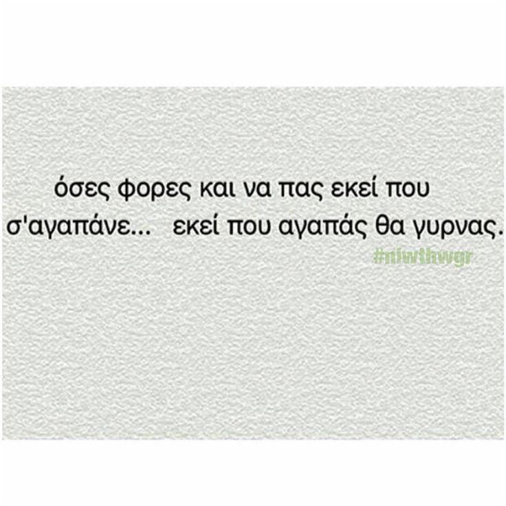 • Νόμος • #greekquotes