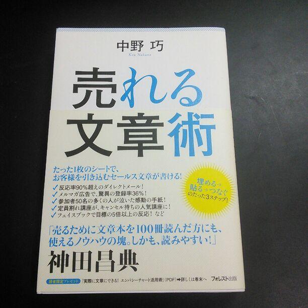 メルカリ商品: 中野巧『売れる文章術』 #メルカリ
