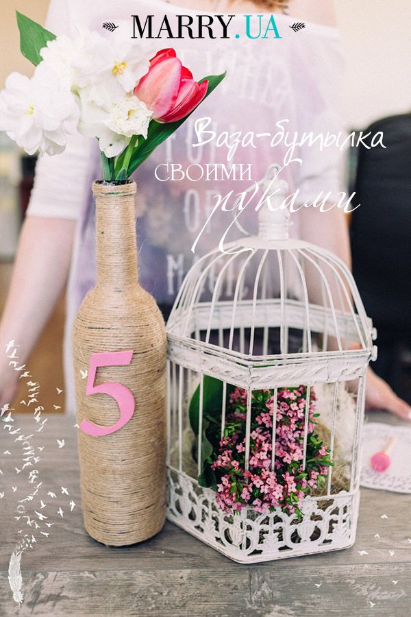 КАК СДЕЛАТЬ ВАЗУ ИЗ БУТЫЛКИ. How to diy vase with help of wine bottle and table number Pin it!