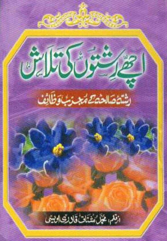 Pin On Amliyaat Books In Urdu Free Download