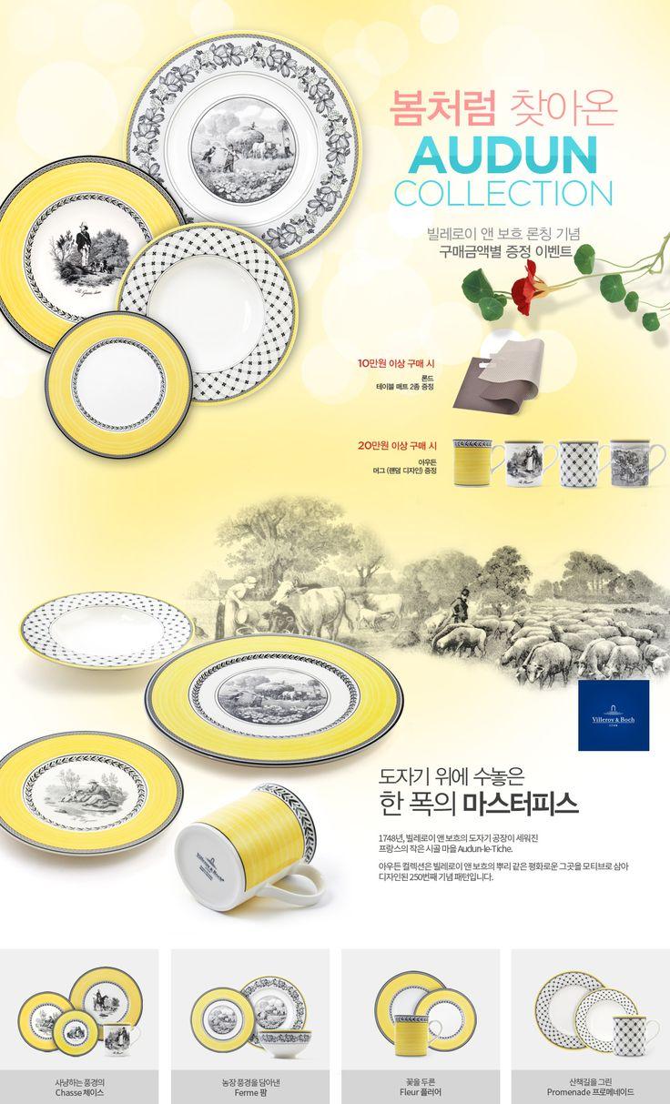 [기획전]봄처럼 찾아온 Audun Collection