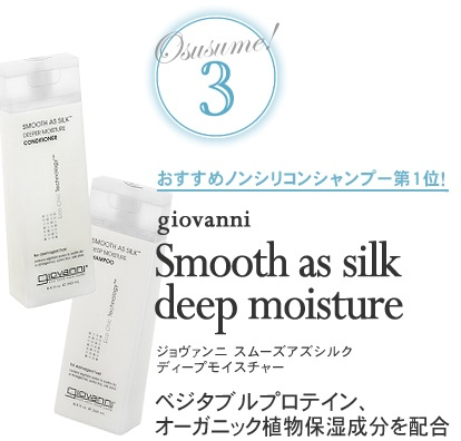 Smooth as silk deeper moisture(natural hair care item)/giovanni(ジョヴァンニ)