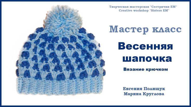 МК Весенняя шапочка (вязание крючком)