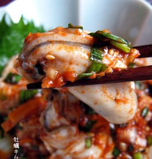 冬だけのお楽しみ!「生牡蠣のキムチ」