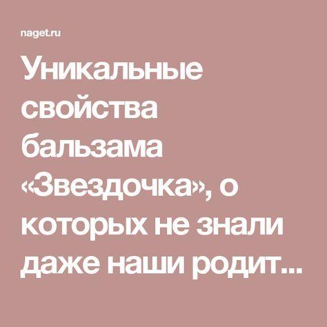 Уникальные свойства бальзама «Звездочка», о которых не знали даже наши родители | Naget.Ru