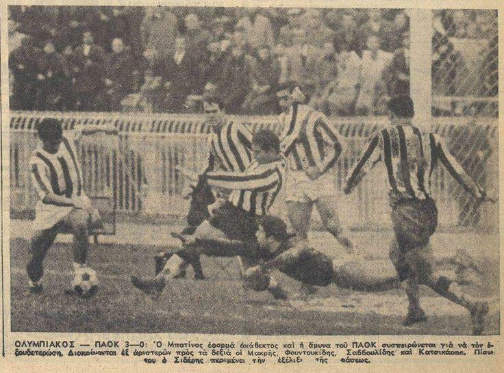ΣΑΝ ΣΗΜΕΡΑ, 15/12/1968 πριν 49 χρόνια, Ολυμπιακός-ΠΑΟΚ 3-0 για το Πρωτάθλημα με σκόρερ τους Σιδέρη, Μποτίνο και Μίχα! #Red_White #Olympiacos #paok