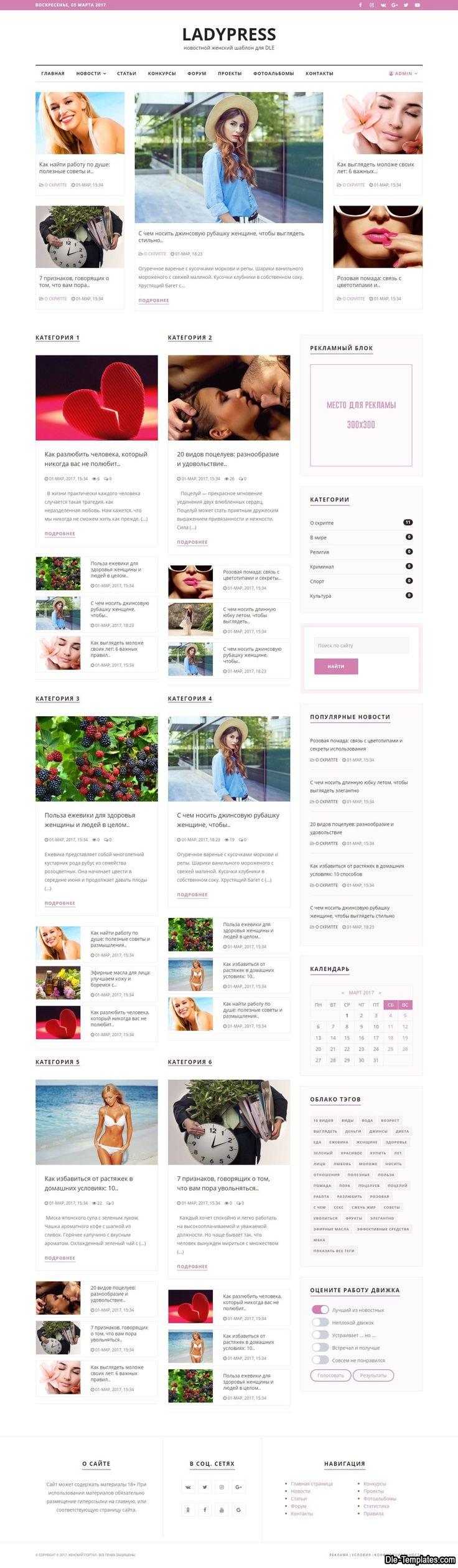 LadyPress - адаптивный женский шаблон для DLE #templates #website #шаблон #сайт #web