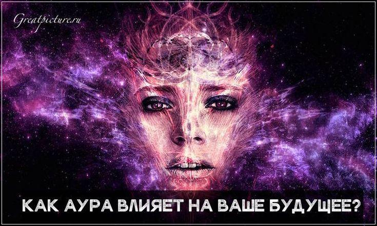 В некоторых восточных религиях верят в существование ауры человека. Аурой называют проявление души и духа человека, так называемое золотистое свечение