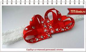 http://www.tutdizain.ru/sam/808-serdce-iz-tonkoy-repsovoy-lenty.html МК