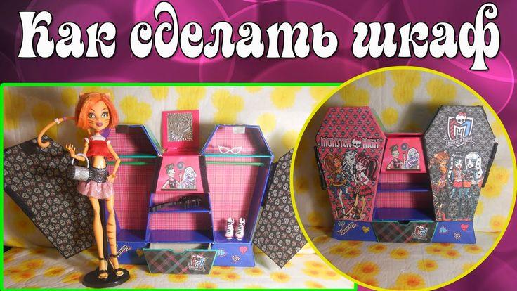 Как сделать шкаф для кукол Monster High + ШАБЛОНЫ / How to make a case f...