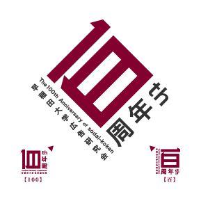 デザイン制作会社エスト ブログ::100周年ロゴ