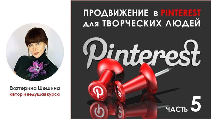 ШЕШИНА Екатерина_Видео Курс по продвижению в Pinterest для творческих лю...