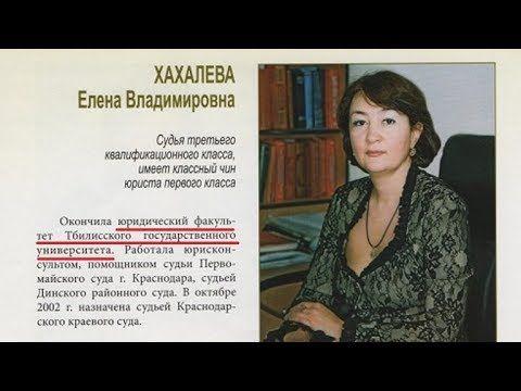 ✅Кто такая судья Елена Хахалева?
