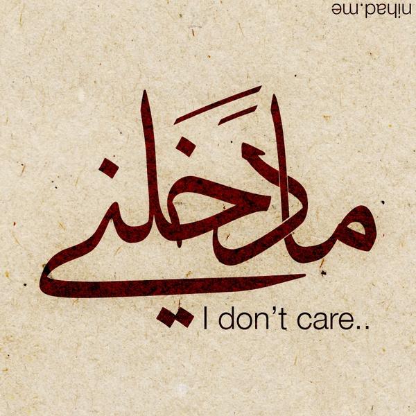 I dont care, مادخلني #Design