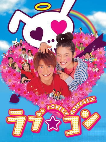 Lovely Complex Vostfr http://www.anime-ultime.net/info-0-1/35537/Lovely-Complex-Film-01-vostfr#stream