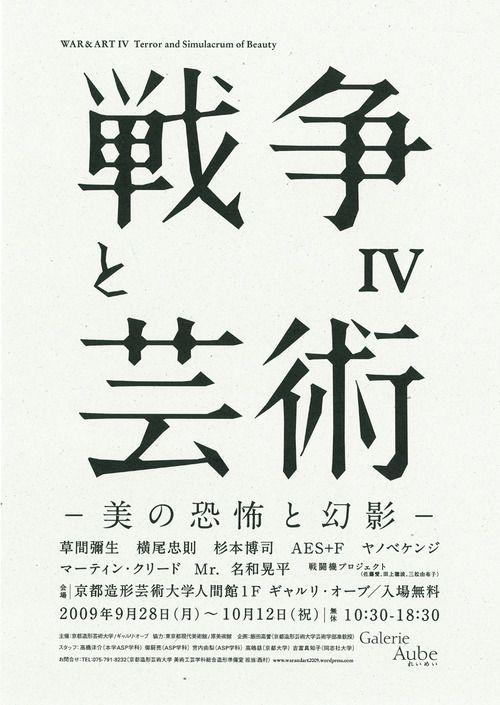 #gurafiku, #posterdesign, #graphicdesign, #typography  Japanese Exhibition Poster: War and Art IV. Yuma Harada. 2009  http://gurafiku.tumblr.com/
