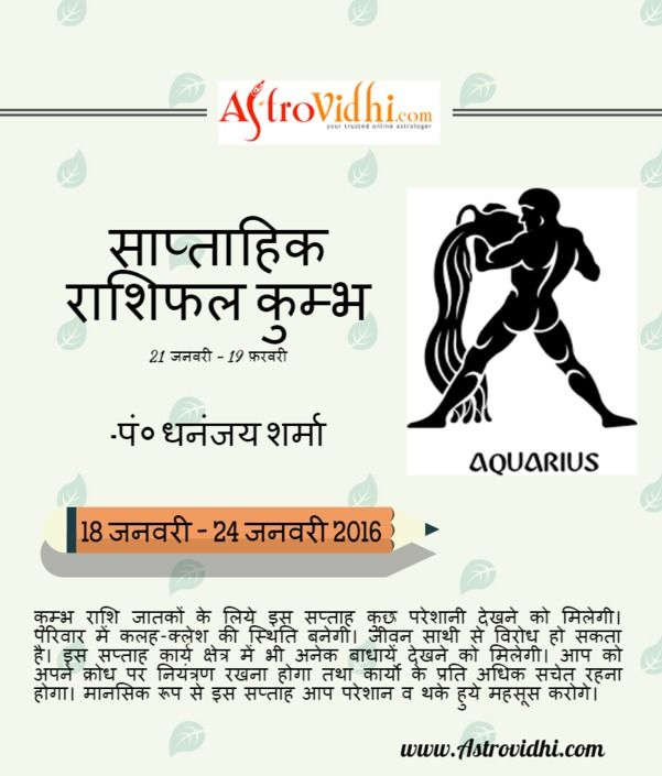 Check your Aquarius weekly Horoscope (from 18 Jan to 24 Jan 2016) in Hindi and plan your full week in advance.